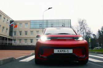 Первый показ прототипа электромобиля Кама-1