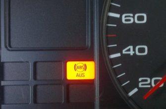 Причины неисправности АБС в автомобиле